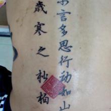 供应青岛欧美风格写实纹身,青岛无痛纹身,青岛唯美纹身