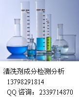 成分高分子精确分析工业清洗剂成分分析13798291814图片