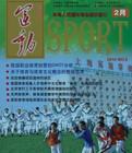 供应运动杂志征稿信息体育类专刊,运动杂志电话