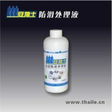 供应地砖防滑剂
