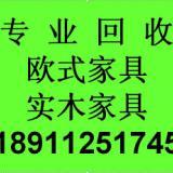供应北京欧式家具回收北京专业欧式家具回收库存进出口外贸家具回收公司