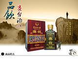 贵州茅台赛台酒20年批发图片