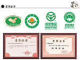 贵州茅台赛台酒20年供货商图片