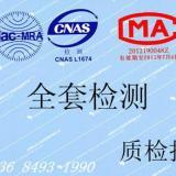 供应深圳南油服装检测要求质检报告费用