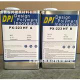 供应真空复模,真空复模PX223树脂