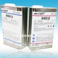 供应日本8400ABC软胶,复模TPU树脂,黑白透明三组份软胶