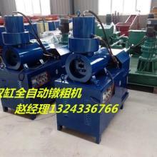 供应西宁甘肃镦粗机高原25螺纹钢镦头机