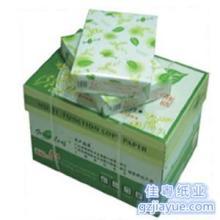 绿叶复印纸 A4纸 80克A4复印打印纸 绿叶A4复印纸