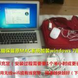 供应深圳南山macair笔记本重装系统深圳南山macair笔记本重装系统