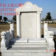 供应济宁墓碑设计图,济宁墓碑设计制作,济宁墓碑设计公司批发