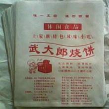 供应烧饼防油纸袋食品纸袋订做厂家,价格优惠,欢迎首选鸿运纸塑彩印