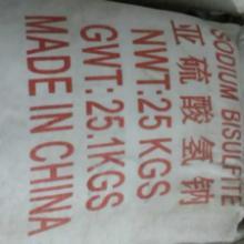 内蒙古包头市亚硫酸氢钠99%厂家