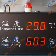 供应济南温度温度数字显示看板、济南温湿度看板厂家图片