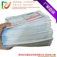 供应托运条码物流快递单印刷无碳纸4-5联241mm140mm