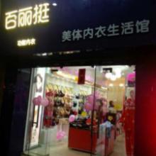 供应香港知名内衣公司内衣架供应商I批发与零售一体批发