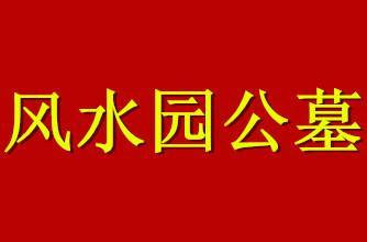 供应风水园公墓联系电话,霸州风水园公墓联系电话咨询