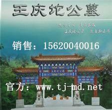 王庆坨公墓销售网