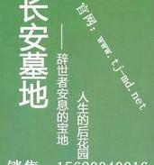 天津长安公墓价格图片