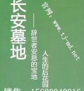 天津长安公墓天津公墓服务中心图片