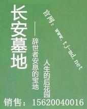 天津长安公墓总经销图片