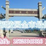 天福陵园地址