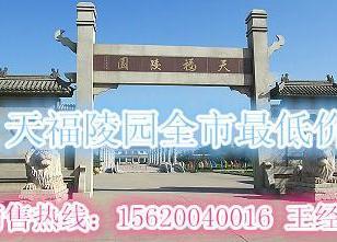 天津北辰天福陵园价格图片