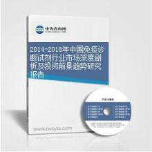 中国免疫诊断试剂行业市场深度剖析及投资前景趋势研究报告批发
