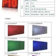 P10单红半户外单元板图片