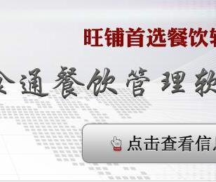 苏州餐饮管理软件图片