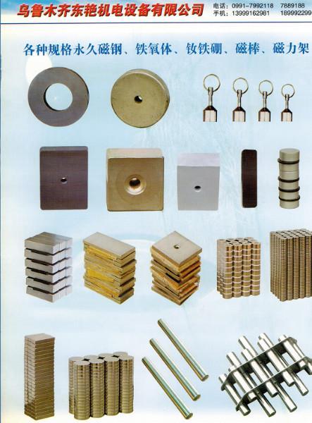 供应新疆磁铁专业批发商,新疆磁铁批发电话,乌鲁木齐磁铁