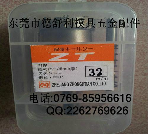 供应开孔器、广东省开孔器、松尼镶合金开孔器、模具开孔器、现货
