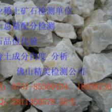 揭阳市罗定市矿石成分分析及指定元素化验批发
