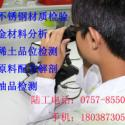 江门309不锈钢铜合金成分化验公司图片
