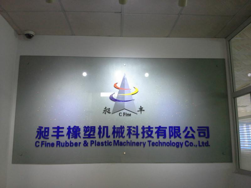 东莞市昶丰橡塑机械科技有限公司