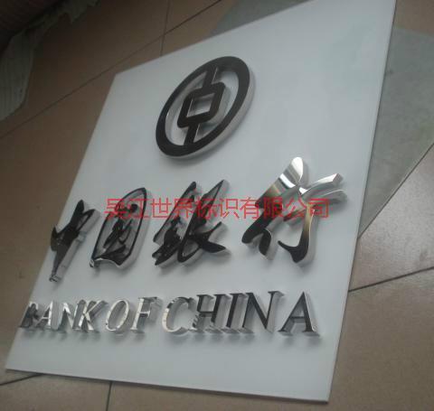 供应苏州不锈钢字生产厂家图片