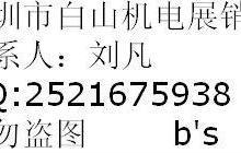 供应BS110HB99-05步进电机白山国产报价批发