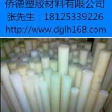 供应改性PA尼龙棒 优质塑胶材料批发