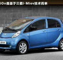 东风标致iOn电动汽车