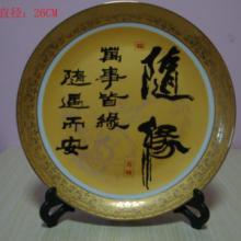 供应景德镇陶瓷盘子上海陶瓷盘子厂家