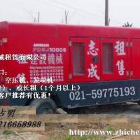 供应进口螺杆空压机出租价格服务热线   24小时施工服务  专业技术支持