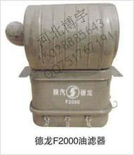 供应陕汽德龙F2000F3000空气滤芯总成F3000油浴式空滤