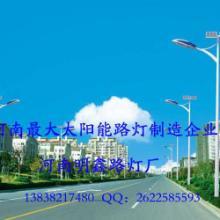 供应陕西最大的太阳能路灯生产厂家