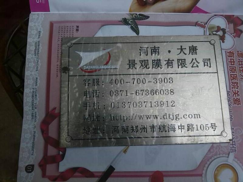 不锈钢腐蚀牌制作_郑州不锈钢腐蚀标牌制作图片