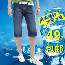 供应男装牛仔中裤时尚