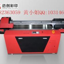 供应陶瓷产品平板打印机