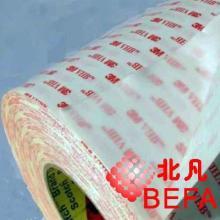 供应松原背3M双面胶材料背3M胶制品,背3M胶产品批发