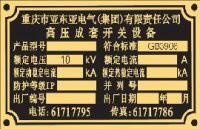 供应苏州吴江专业制作机器铭牌