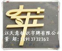 供应吴江钛金字