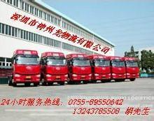供应成都到深圳物流调车货运公司批发