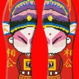 防霉除臭抑菌鞋垫图案精品印花鞋垫